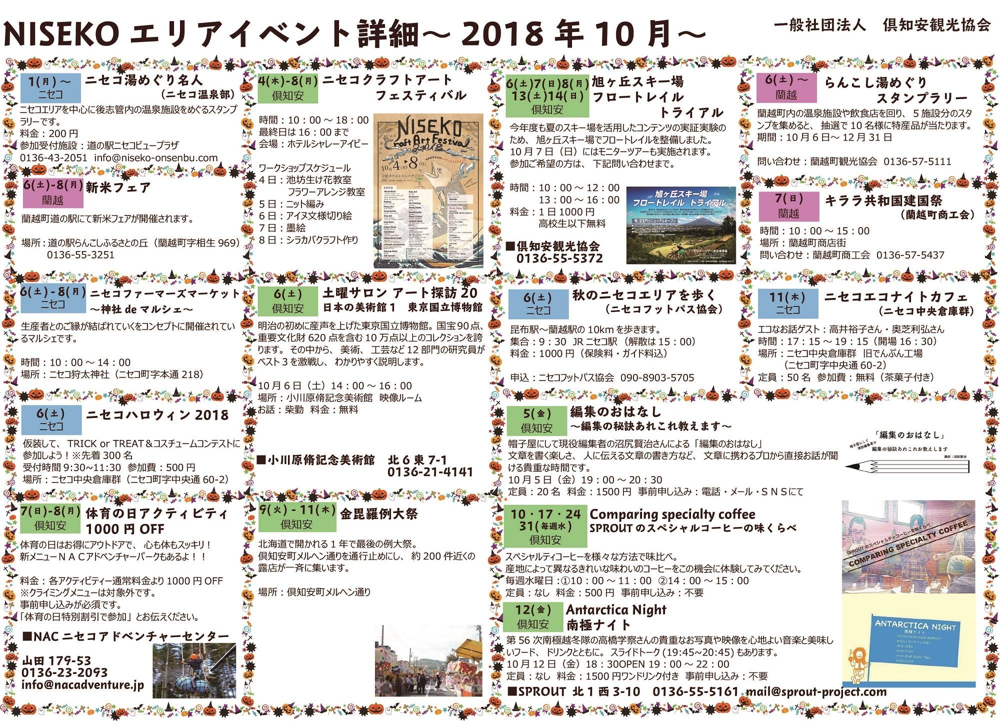 201810イベント詳細1