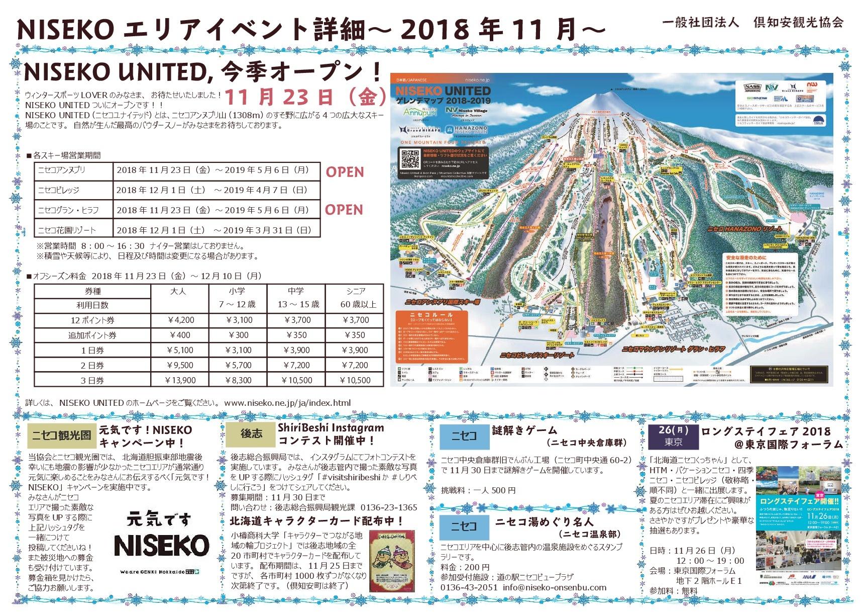 201811イベント詳細-2 Compressed 001