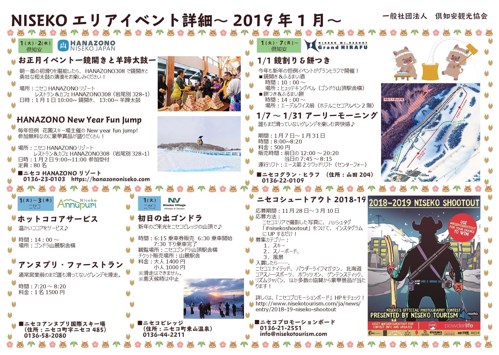201901イベント詳細ー1