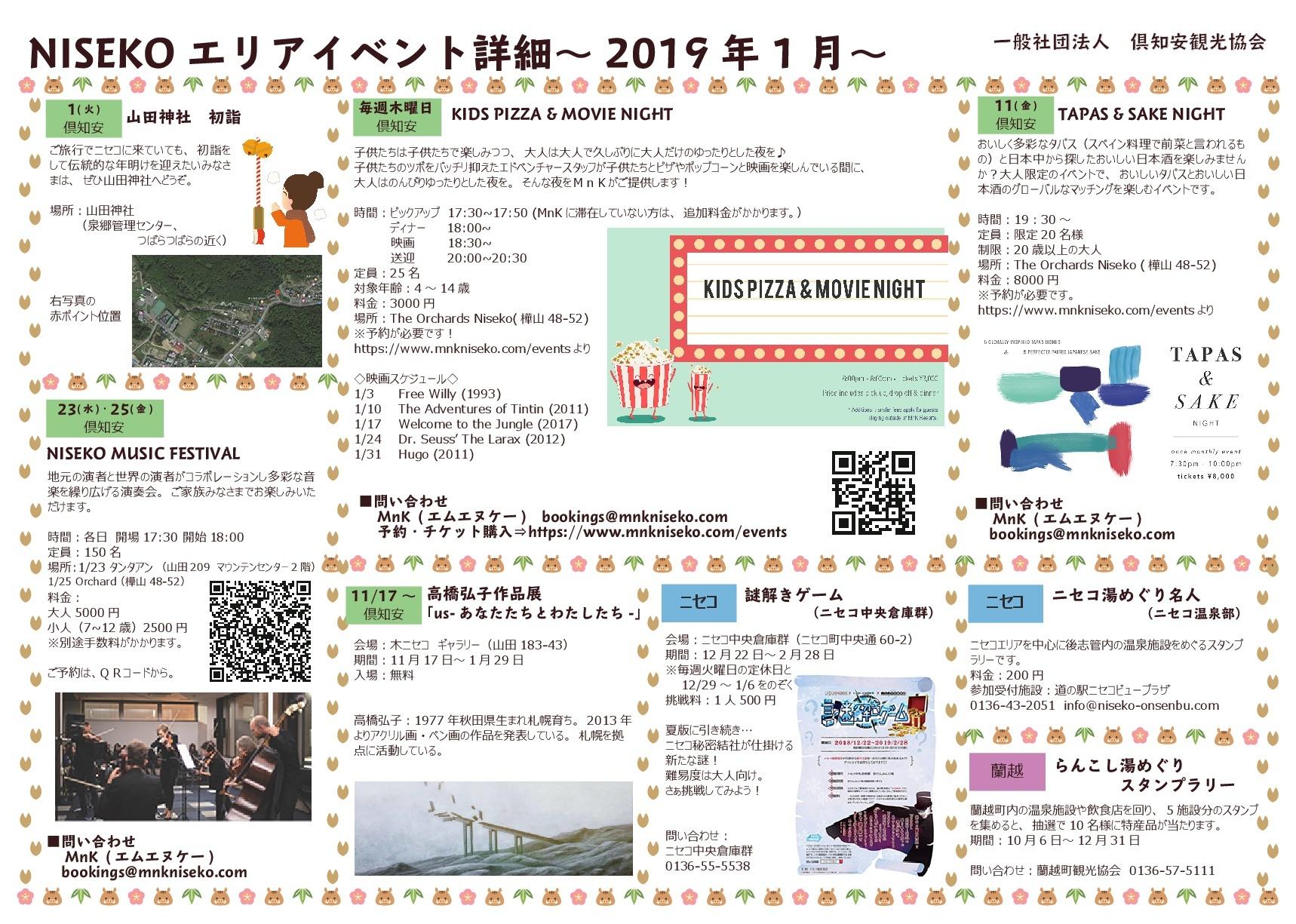 201901イベント詳細ー2 001 2
