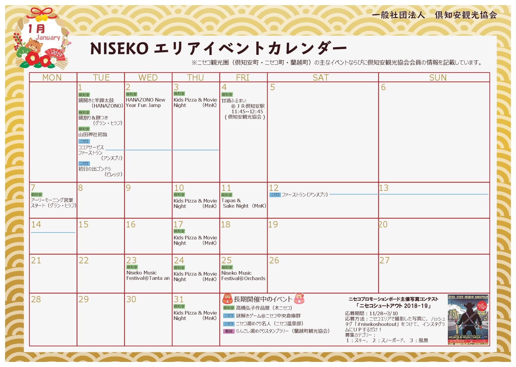 201901カレンダー 001 3