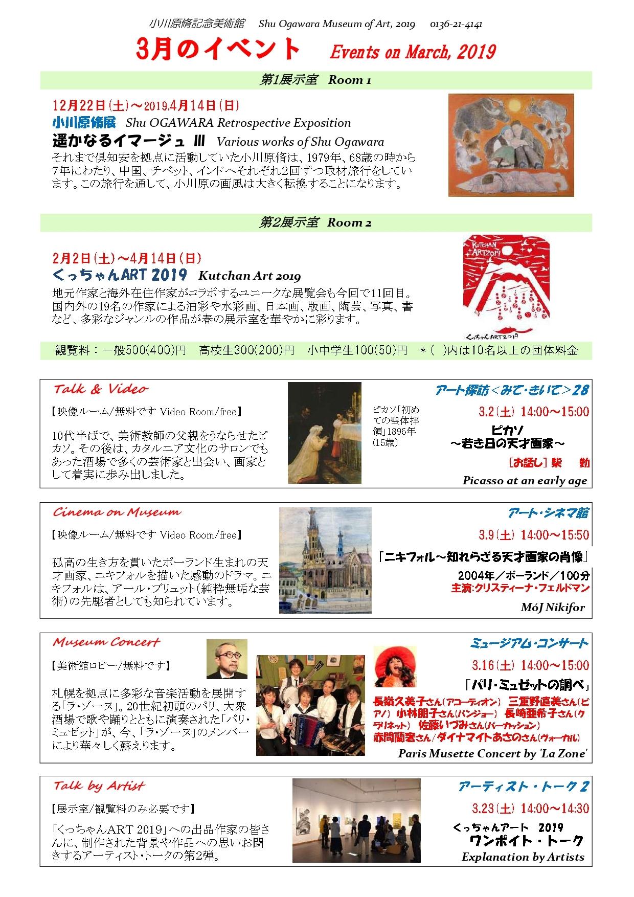201903詳細―小川原脩記念美術館 Compressed