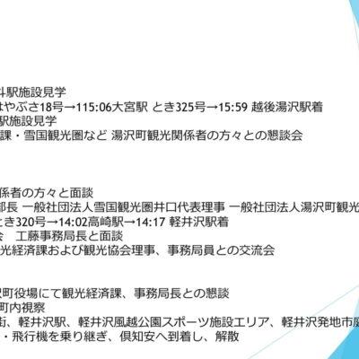 新幹線駅視察報告 03