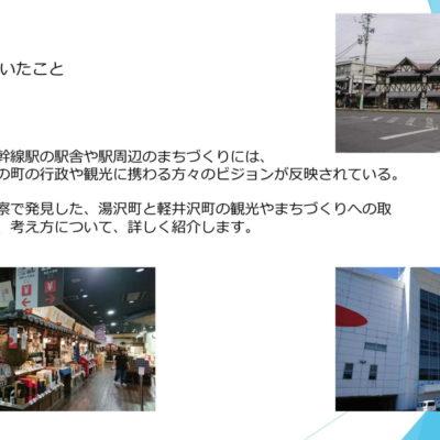 新幹線駅視察報告 04