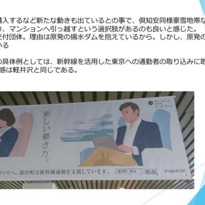 新幹線駅視察報告 06