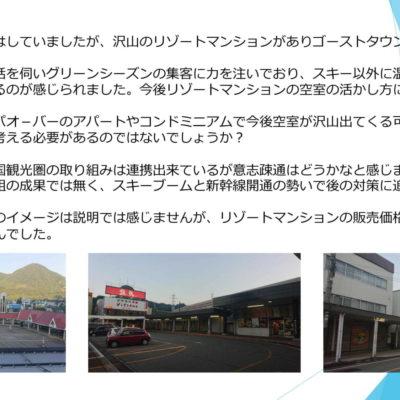 新幹線駅視察報告 08