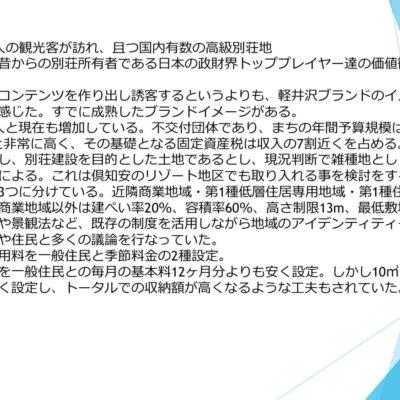 新幹線駅視察報告 09