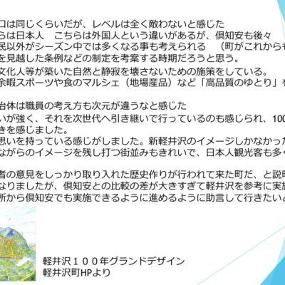 新幹線駅視察報告 10