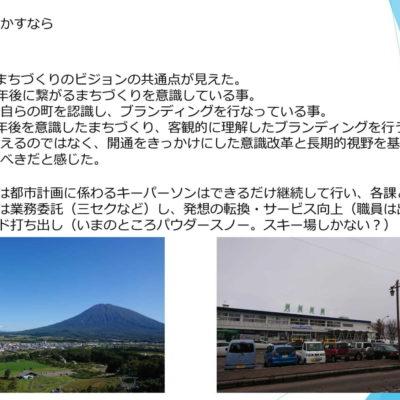 新幹線駅視察報告 11
