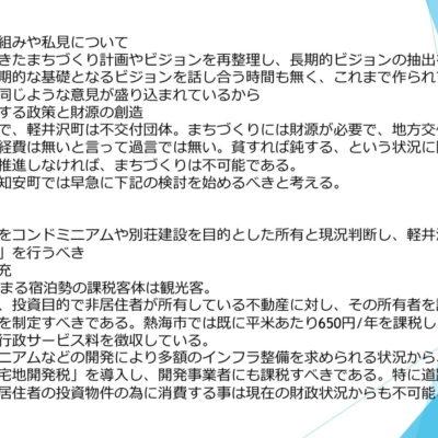 新幹線駅視察報告 12