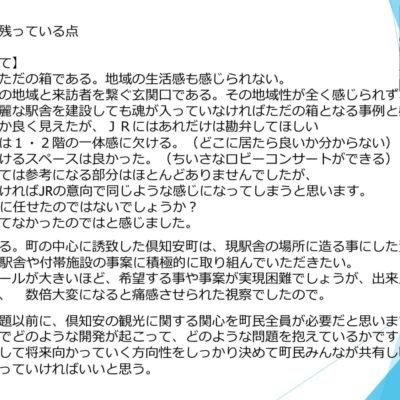 新幹線駅視察報告 13