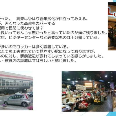 新幹線駅視察報告 14