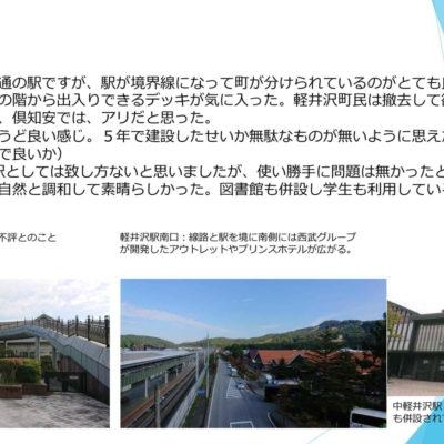 新幹線駅視察報告 15