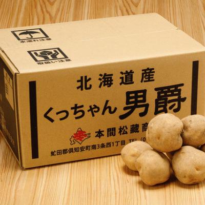 1. Kutchan Potatoes