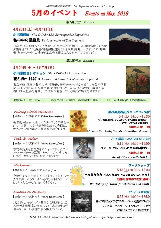 小川原脩記念美術館2019 5月の予定 圧縮済み Page 0001