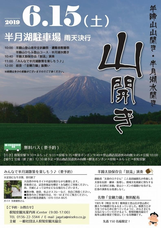 山開き2019のコピー Page 0001