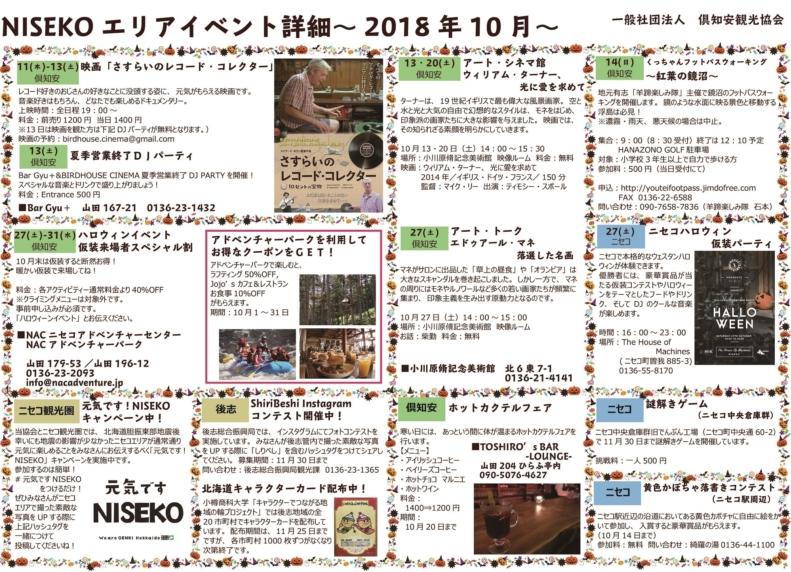 201810イベント詳細2