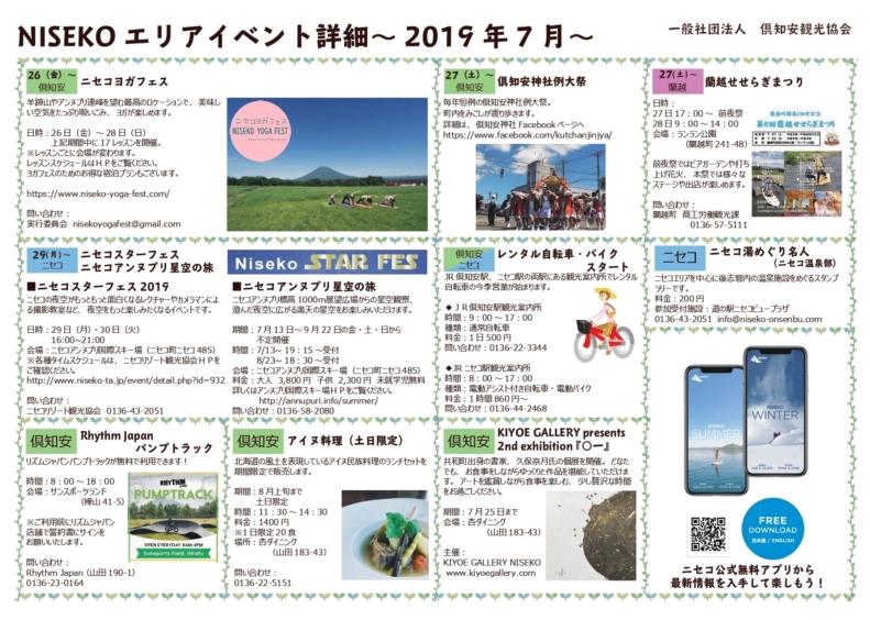 201907イベント詳細2 Compressed Page 0001 1