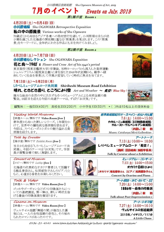 201907小河原脩記念美術館 Page 0001