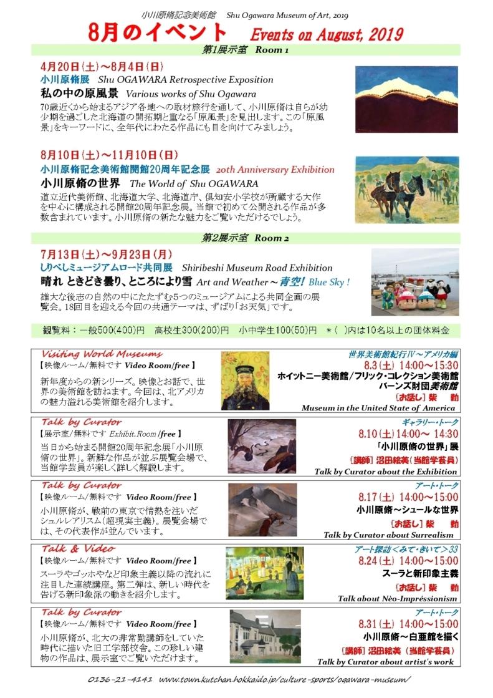 201908小川原脩記念美術館 Page 0001