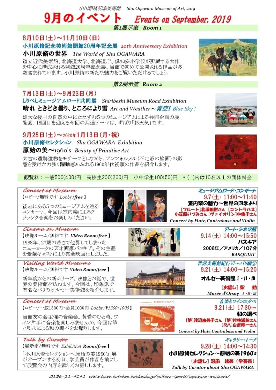 201909小川原脩記念美術館 Page 0001