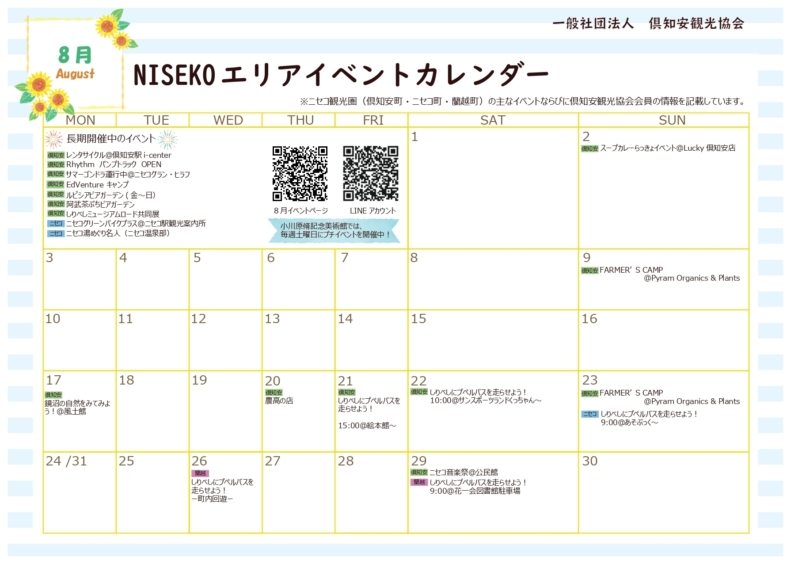 202008Calendar Page 0001
