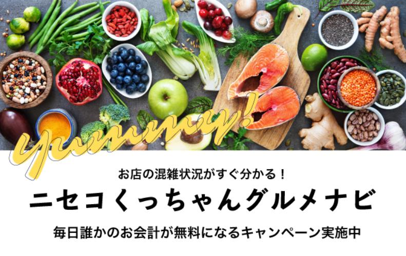 Niseko Gourmet Navi 650X410