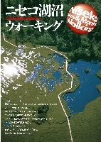 Thumb Niseko Numameguri Mapfront