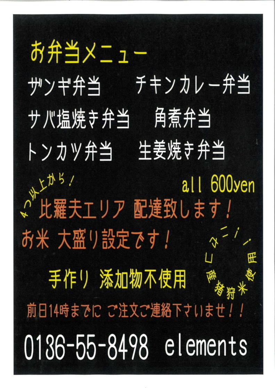 エレメンツお弁当メニュー 1