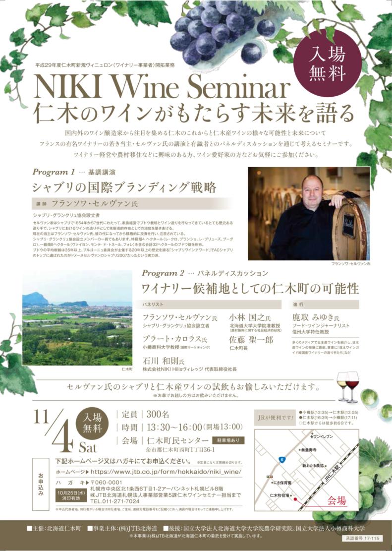 仁木ワインセミナーチラシ