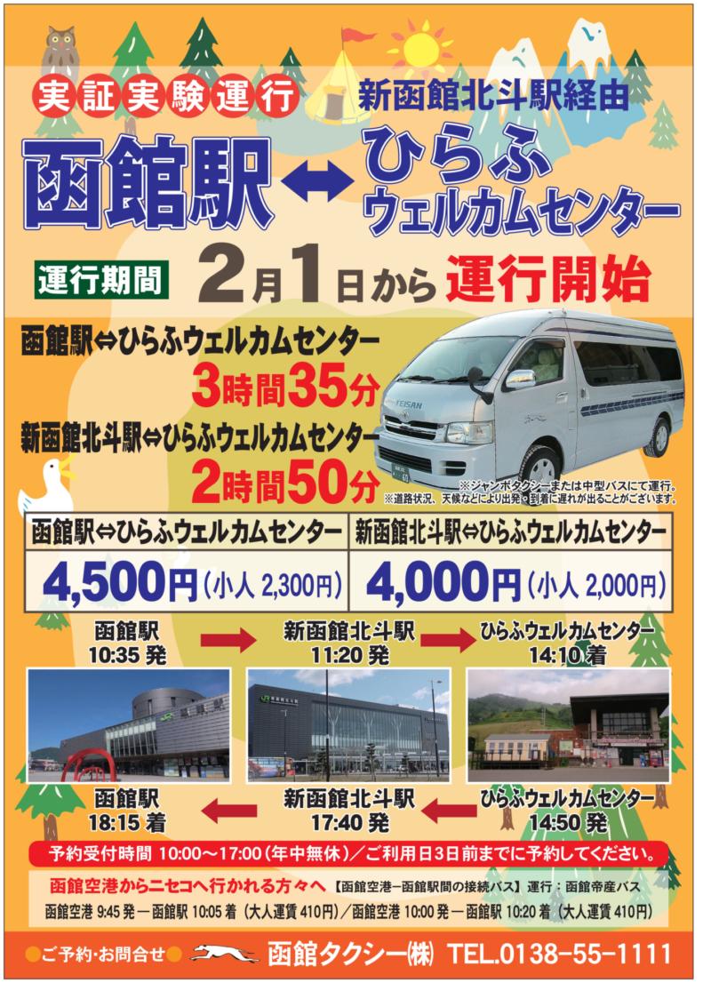 函館-ニセコ実証実験チラシ