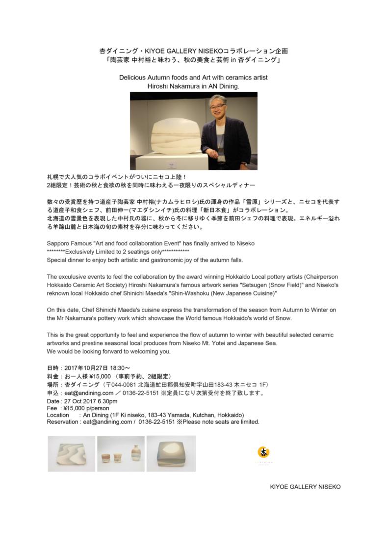 杏ダイニング・ Kiyoe Gallery Nisekoコラボレーション企画 2 4