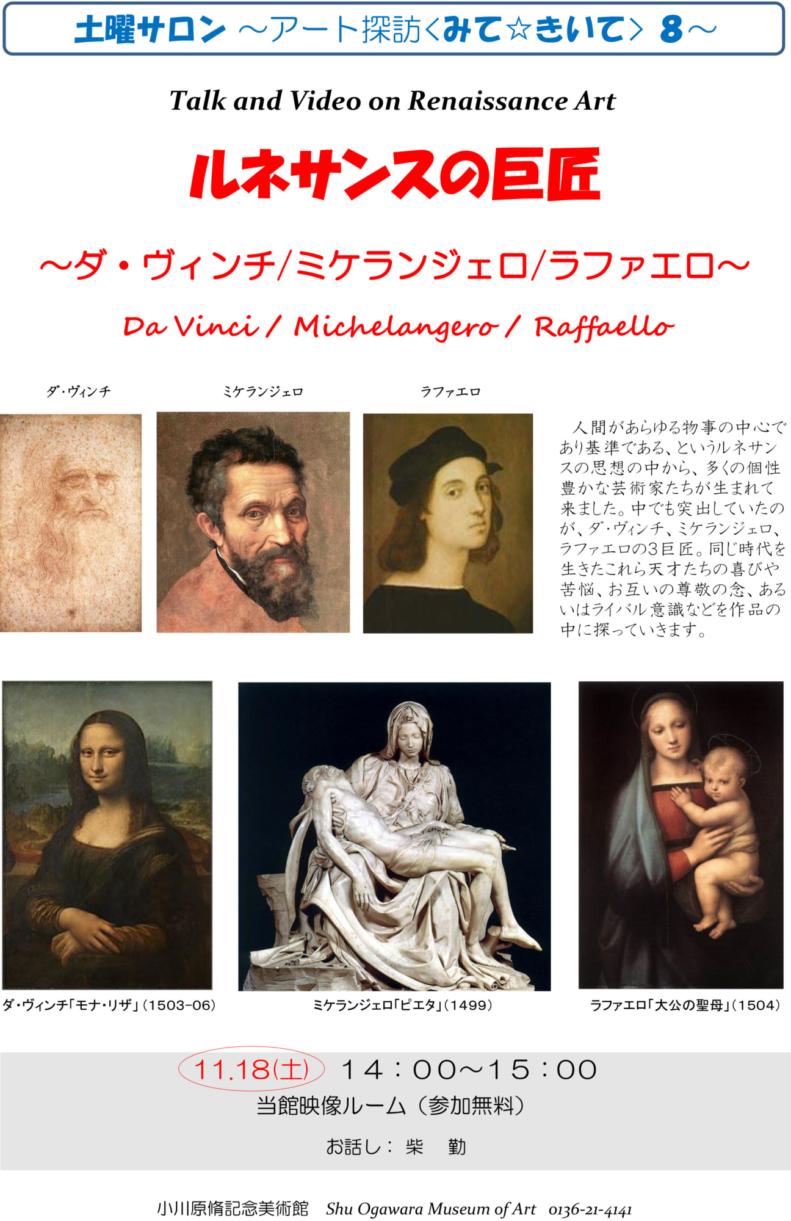 20171118 アート探訪8表示「ルネサンス」)