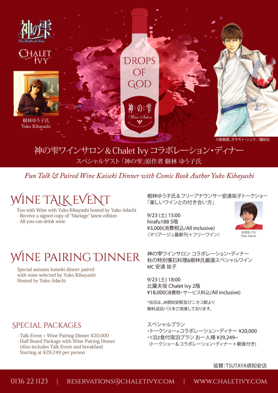 Wine Event最終