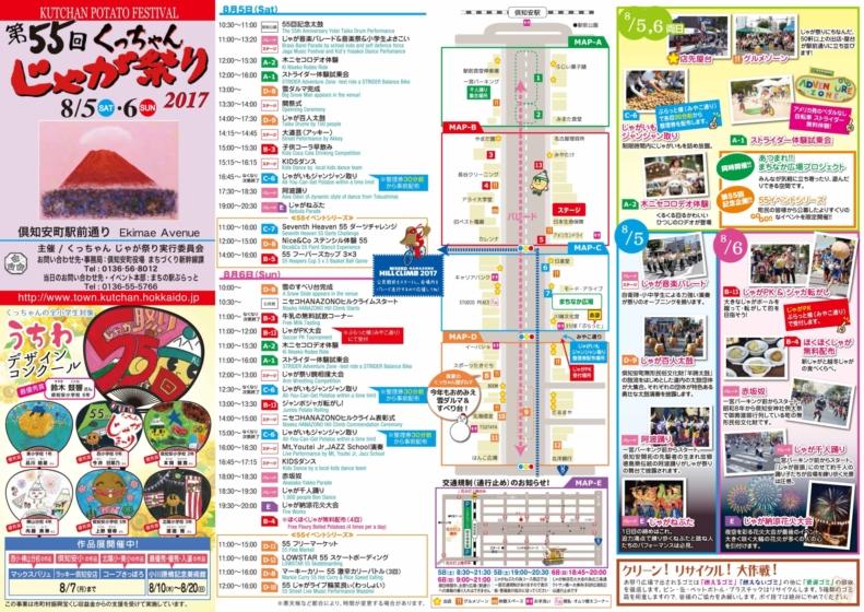 Jagamatsuri2017Leafet