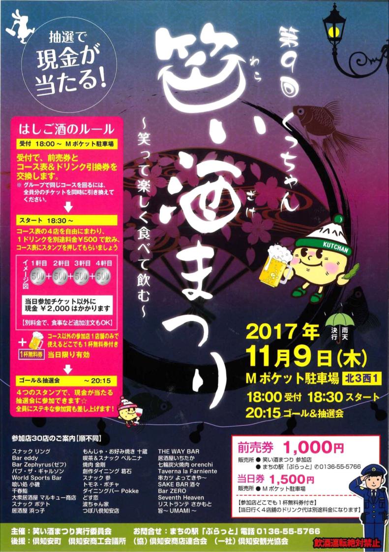 Waraizake2017